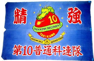 10Iシンボル旗抜き370.jpg