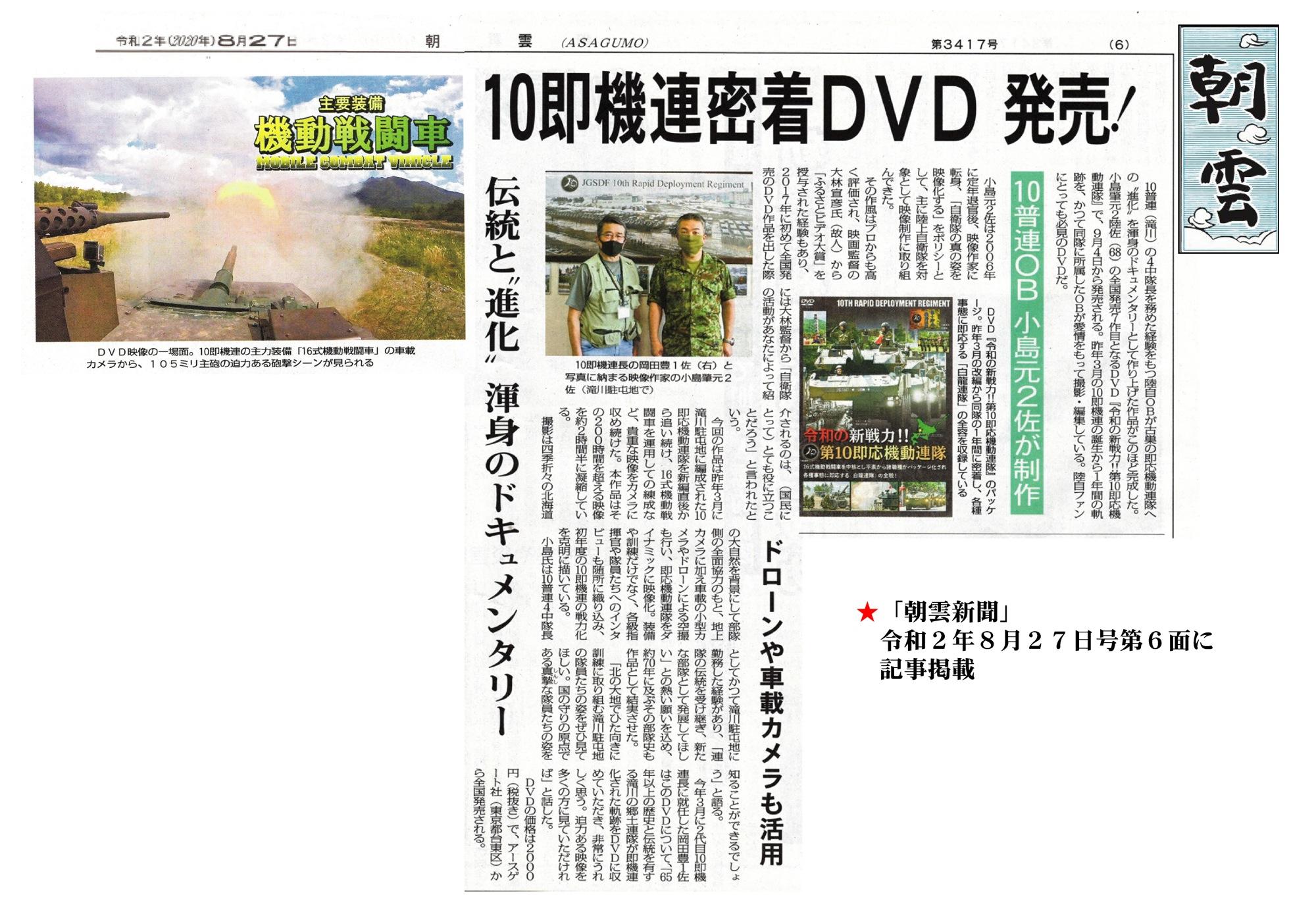 10RDR朝雲記事修正2000.jpg