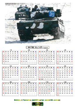 370オリジナルカレンダー③.jpg