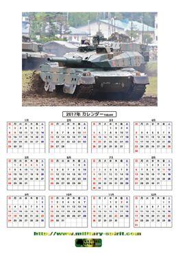 370オリジナルカレンダー④.jpg