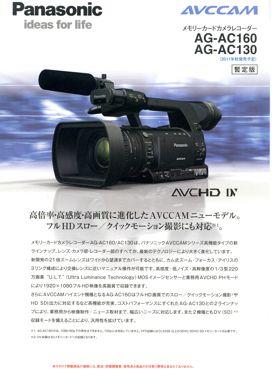 AG-AC160カタログ370.jpg