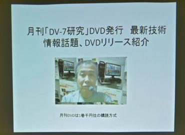DV-7研究会富沢氏最終講義④370.jpg