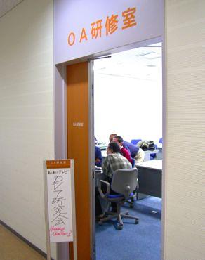 DV-7研究会1月370会場入口.jpg