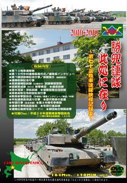 DVDジャケ勝兜連隊表紙修正370.jpg