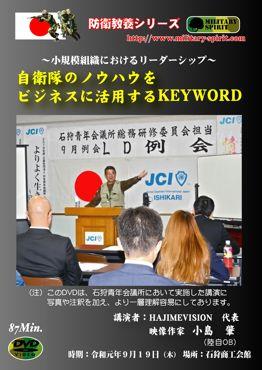 DVDジャケ小島JC講話表紙370.jpg