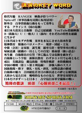 DVDジャケ小島JC講話裏表紙370.jpg