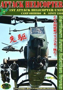 DVDジャケット1ATH370.jpg