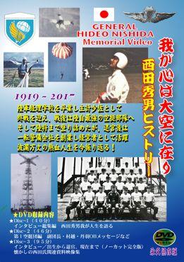DVDジャケット西田氏表紙370.jpg