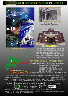 DVDジャケ第2師団2016裏表紙370.jpg
