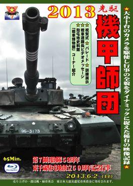 DVDジャケ第7師団2013表紙370.jpg
