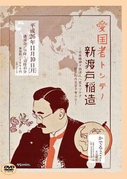 DVDジャケ表紙新渡戸稲造370.jpg