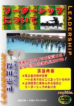 DVDリーダーシップ得田表紙370.jpg