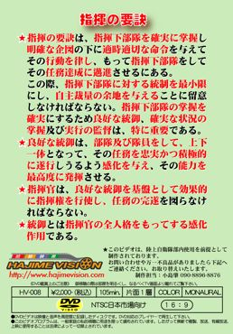 DVDリーダーシップ得田裏表紙370.jpg