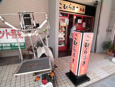 こむらさき店外観370.jpg