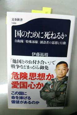 伊藤氏著書370.jpg