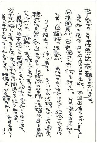 大林監督葉書文面480.jpg