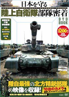宝島表紙最新370.jpg