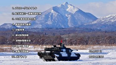 密着!戦車連隊チャプター2 370.jpg