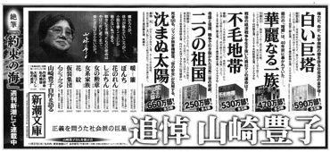 山崎豊子著書新聞広告370.jpg
