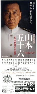山本五十六映画チケット370.jpg