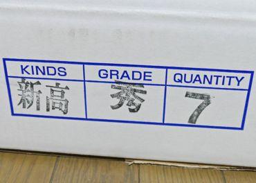 新高の箱370.jpg