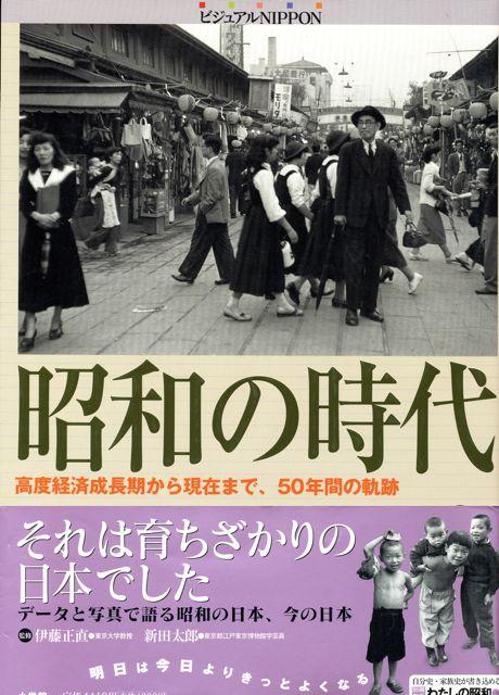 昭和の時代.jpg
