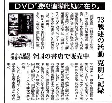 朝雲「勝兜連隊」記事370.jpg