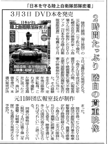 朝雲記事480.jpg