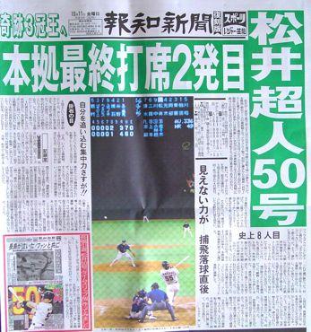 松井50号復刻版370.jpg