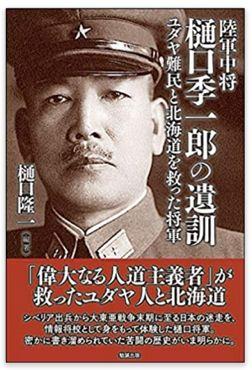 樋口季一郎の遺訓370.jpg