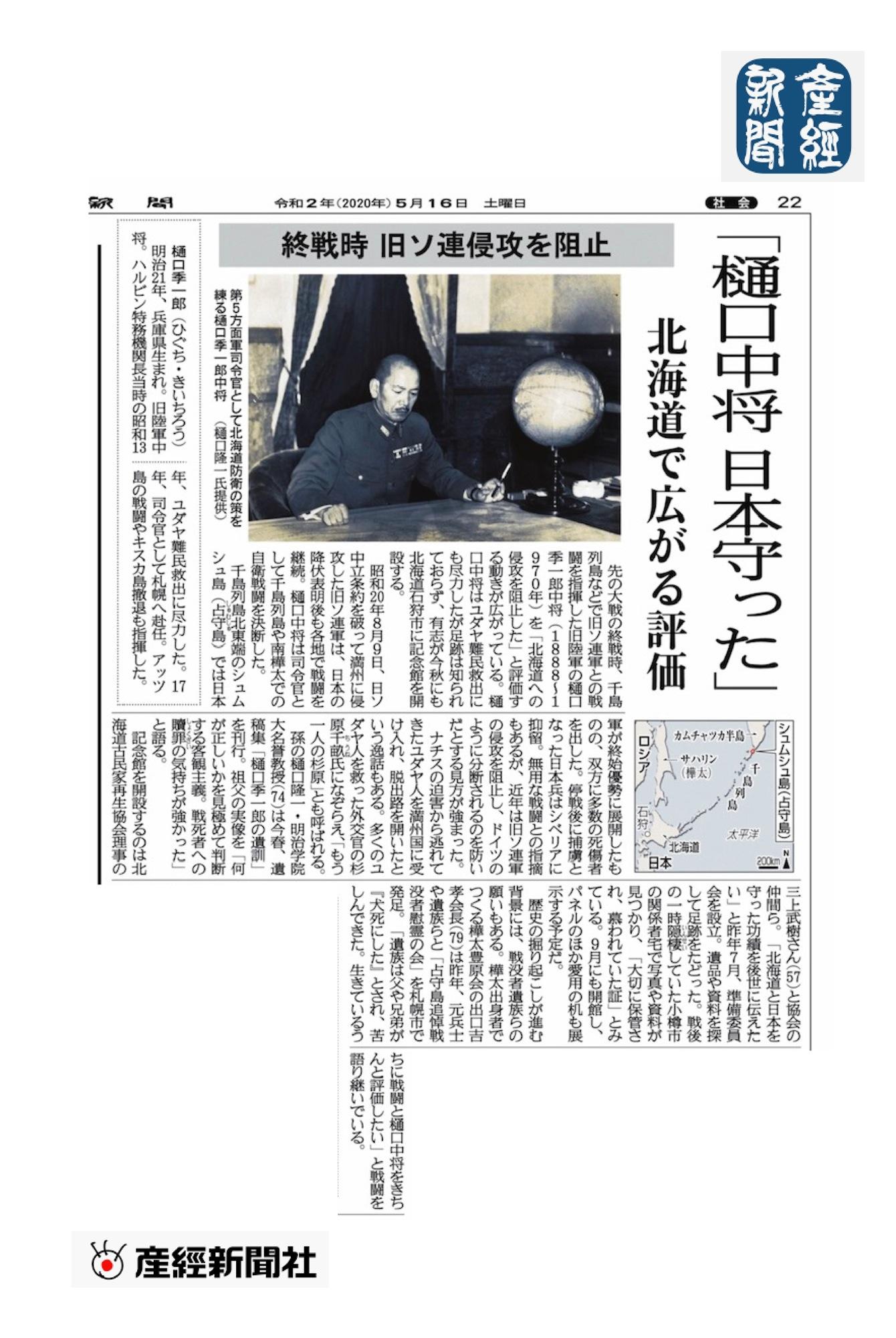 樋口季一郎産經2000.jpg