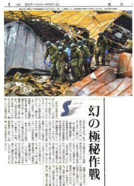 毎日新聞記事「幻の極秘作戦」370.jpg