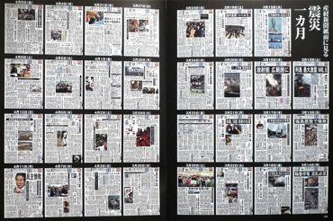 産經新聞1ヶ月の第1面370.jpg