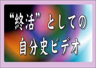 終活ビデオ370.jpg