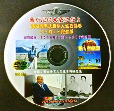西田秀男370ノーカット資料編.jpg