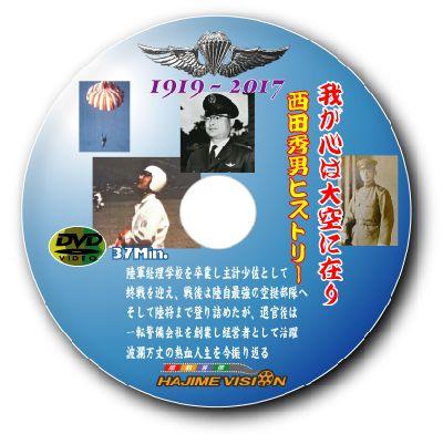 西田秀男480④.jpg