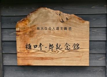 記念館ブログ用370②.jpg
