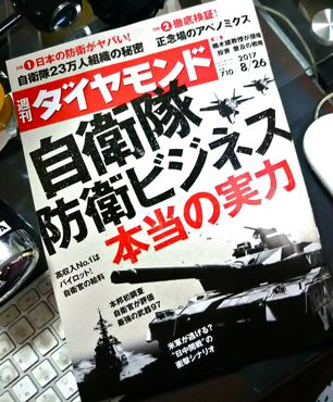 週刊ダイアモンド①370.jpg