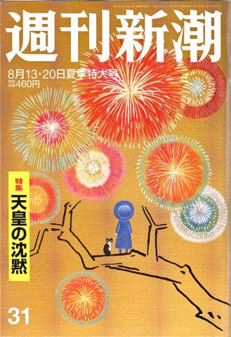 週刊新潮表紙480.jpg