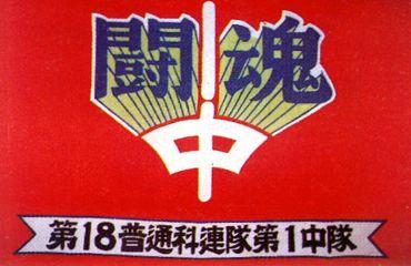 1中隊闘魂370.jpg