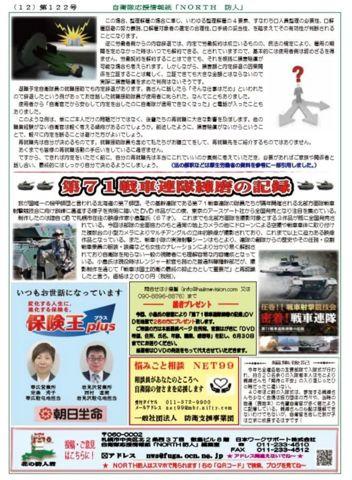 NORTH防人令和元年6月号P12.jpg