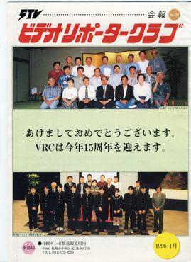 VRC会報370.jpg